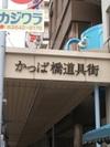 Asakusa_014_1