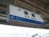 Kobe_070